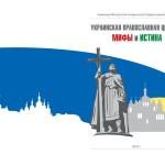 Київська Митрополія УПЦ видала друком брошуру « Українська Православна Церква: міфи та істина »