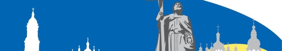 Київська Митрополія УПЦ видала друком брошуру « Українська Православна Церква : міфи та істина »