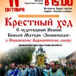 Зимненская чудотворная икона Божией Матери (11.10.2015)