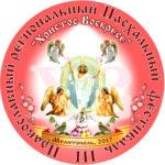 """3-ий региональный пасхальный фестиваль """"Христос воскресе"""""""