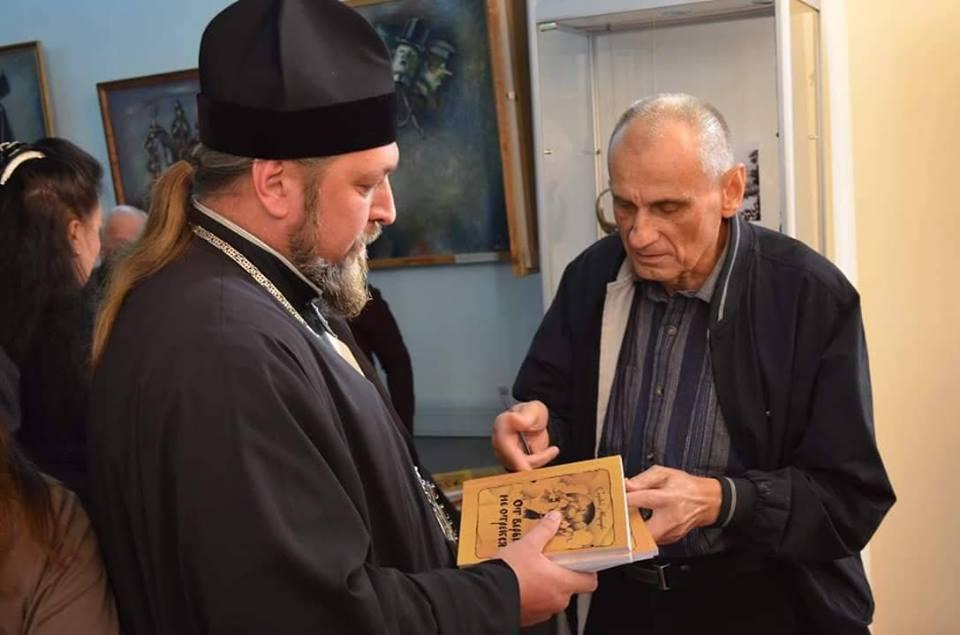 В Мелитополе презентовали книгу местного писателя Сергея Авдеенко «От веры не отрекались».