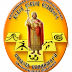 Православные спортивные игры на Кубок Кубков равноапостольного князя Владимира
